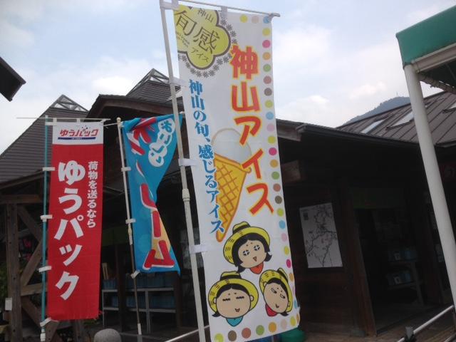 神山町 道の駅