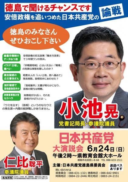 小池演説会 6月24日