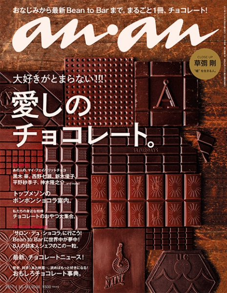 チョコ 雑誌