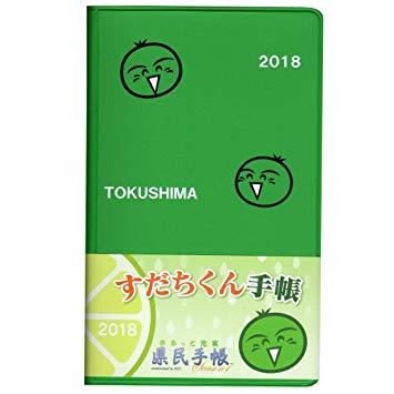 2018 すだちくん手帳
