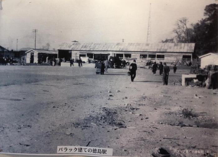 徳島駅 空襲のあと