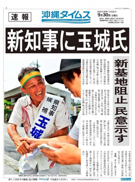 沖縄タイムス 速報