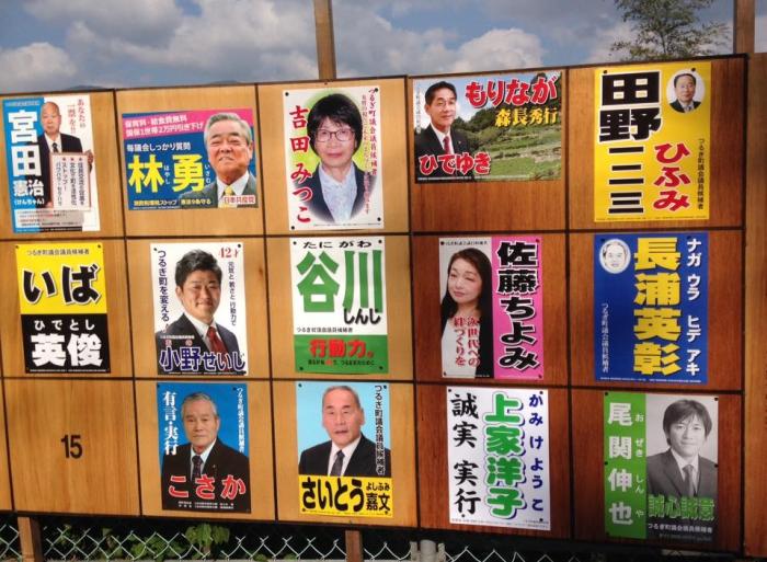 つるぎ町議選挙