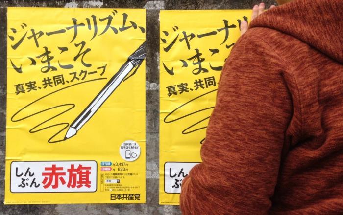 神山町でポスター貼り