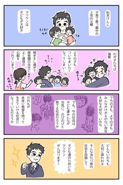 マツケン漫画!