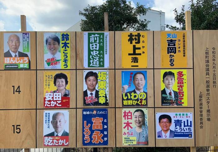 上板町議選挙