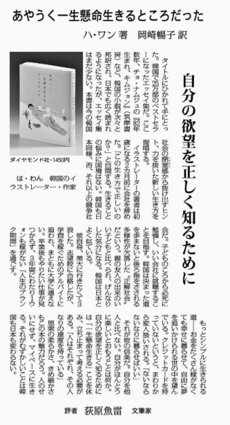 赤旗の記事 3・8